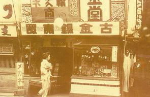 1920年頃(大正9年頃)宝金堂店舗前にて